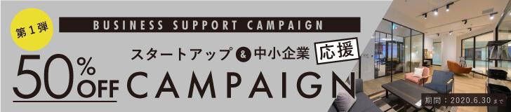 スタートアップ&中小企業応援キャンペーン